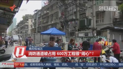 """揭阳榕城区 消防通道被占用 600万工程很""""闹心""""?"""
