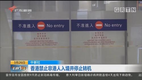 中新社:香港禁止非港人入境并停止转机