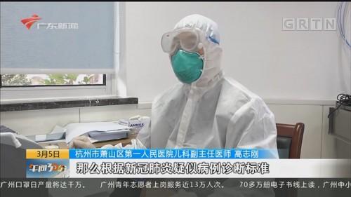 中新社:两架载意大利华侨航班抵达杭州 咳嗽女童首次检测呈阴性