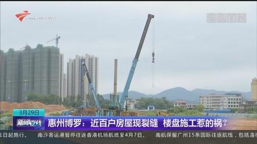惠州博罗:近百户房屋现裂缝 楼盘施工惹的祸?