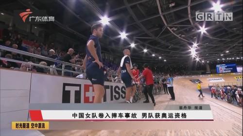 中国女队卷入摔车事故 男队获奥运资格