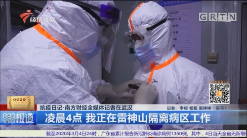 抗疫日记·南方财经全媒体记者在武汉 凌晨4点 我正在雷神山隔离病区工作