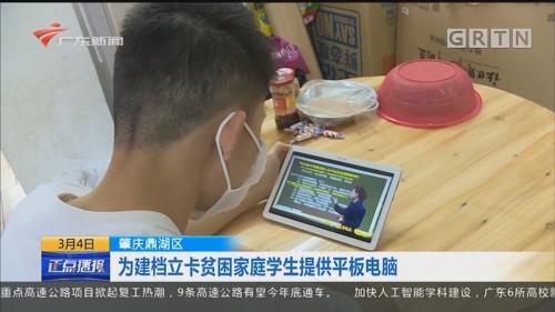 肇庆鼎湖区 为建档立卡贫因家庭学生提供平板电脑