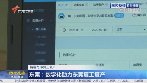 广东:各地多措并举支持企业复工复产