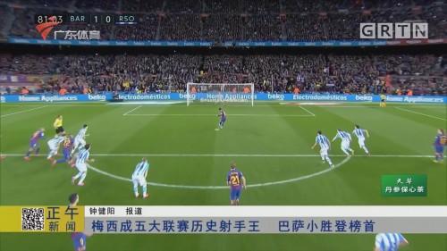 梅西成五大联赛历史射手王 巴萨小胜登榜首