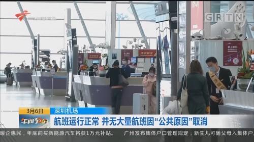 """深圳机场:航班运行正常 并无大量航班因""""公共原因""""取消"""