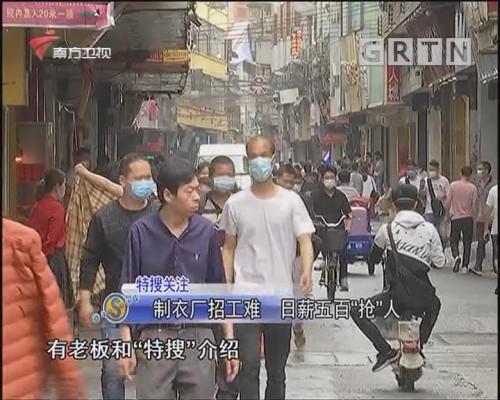 """制衣厂招工难 日薪五百""""抢""""人"""
