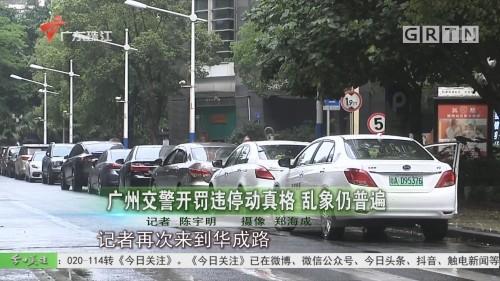 广州交警开罚违停动真格 乱象仍普遍