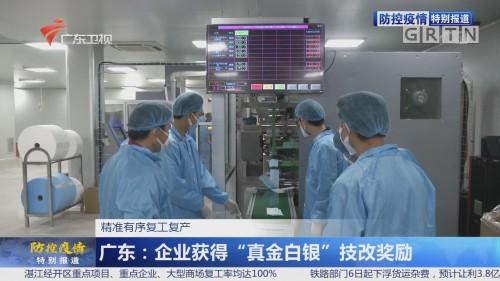 """广东:企业获得""""真金白银""""技改奖励"""