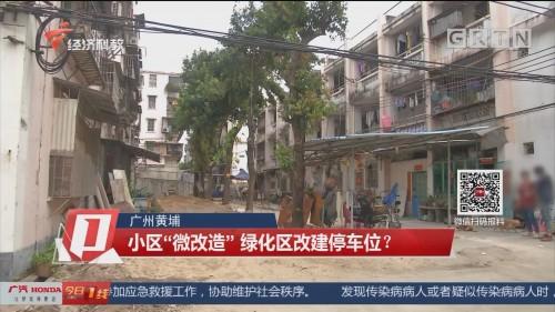 """广州黄埔 小区""""微改造"""" 绿化区改建停车位?"""
