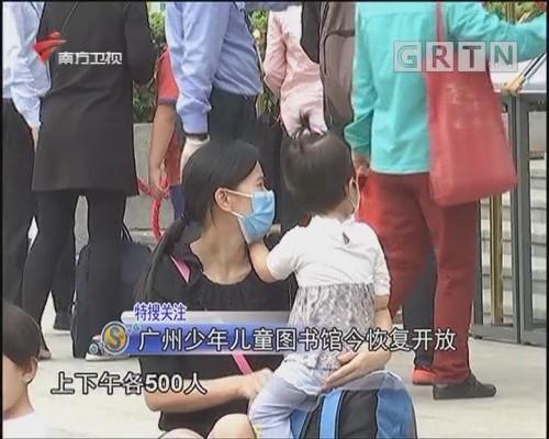 广州少年儿童图书馆今恢复开放
