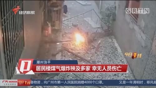 潮州饶平 居民楼煤气爆炸殃及多家 幸无人员伤亡