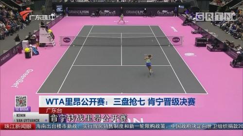 WTA里昂公开赛:三盘抢七 肯宁晋级决赛