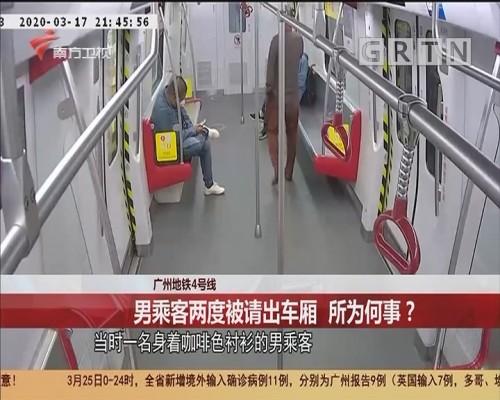 广州地铁4号线 男乘客两度被请出车厢 所为何事?