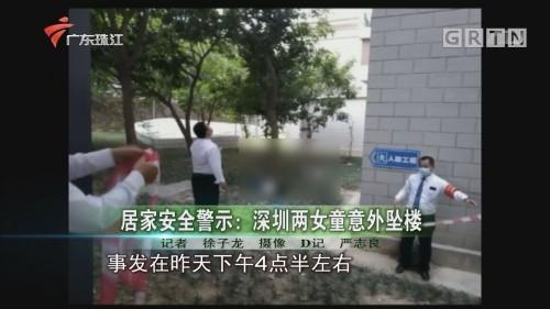 居家安全警示:深圳两女童意外坠楼