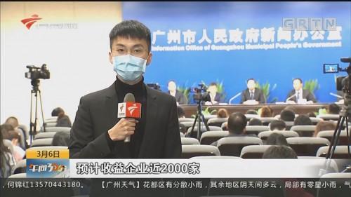 """广州:送上""""及时雨""""推动企业复工复产"""