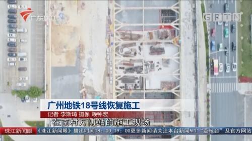 广州地铁18号线恢复施工