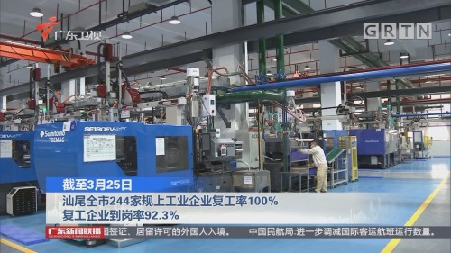 广东:统筹抓好改革发展稳定各项工作 打通复工复产堵点