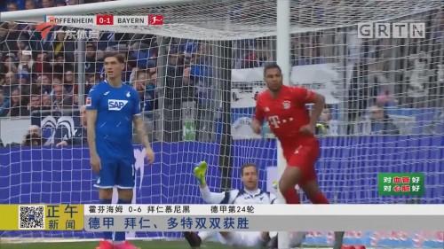 德甲 拜仁、多特双双获胜