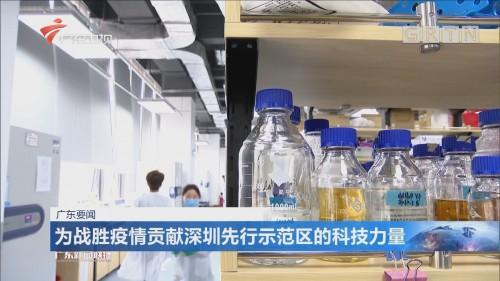 为战胜疫情贡献深圳先行示范区的科技力量