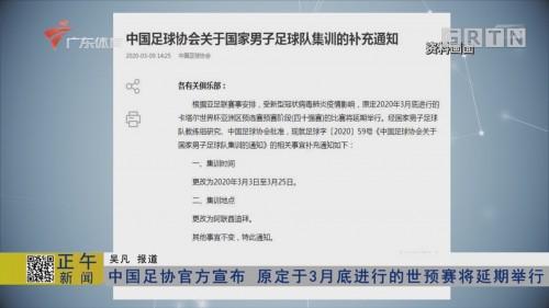 中国足协官方宣布 原定于3月底进行的世预赛将延期举行