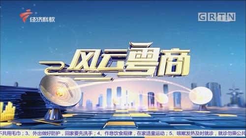 """[HD][2020-03-07]风云粤商:两代""""南漂""""企业家的630之路"""