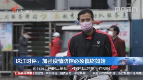 珠江时评:加强疫情防控必须慎终如始