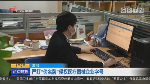 """深圳:严打""""傍名牌""""侵权医疗器械企业字号"""