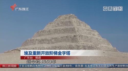 埃及重新开放阶梯金字塔