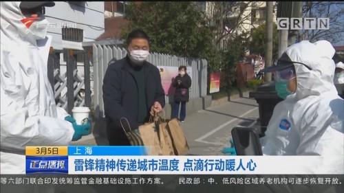 上海 雷锋精神传递城市温度 点滴行动暖人心