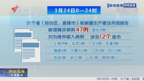 3月24日全国新增确诊病例47例 均为境外输入