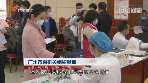 广州市直机关组织献血