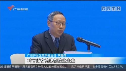 """广东:精准有序扎实推动复工复产 广州开发区发布全国首个""""新基建10条"""""""