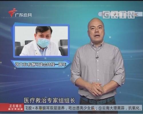 张文宏:疫情可能会持续一两年