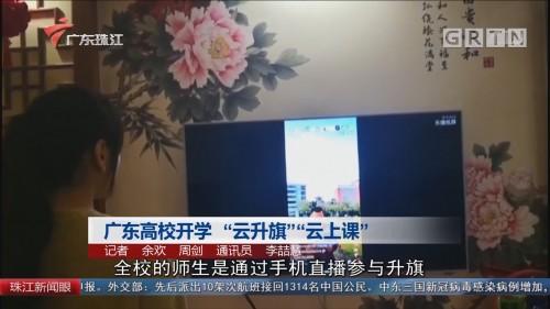 """广东高校开学  """"云升旗""""""""云上课"""""""