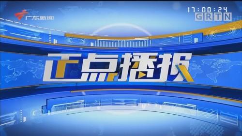[HD][2020-03-29-17:00]正点播报:机场航班情况调查 今晚开始广州入境航班及旅客人数会明显下降