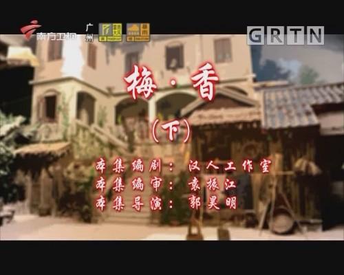 [2020-03-27]七十二家房客:梅·香(下)