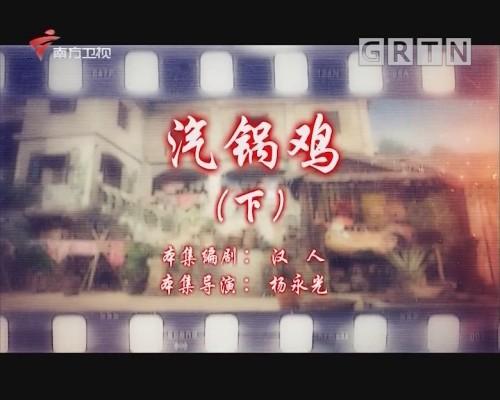 [2020-03-05]七十二家房客:汽锅鸡(下)