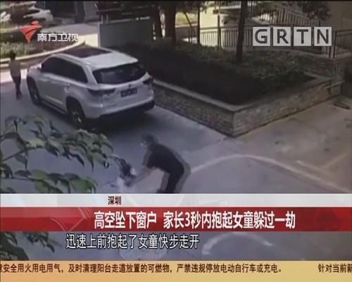 深圳 高空坠下窗户 家长3秒内抱起女童躲过一劫