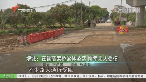 增城:在建高架桥梁体坠落 所幸无人受伤