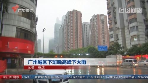 广州城区下班晚高峰下大雨