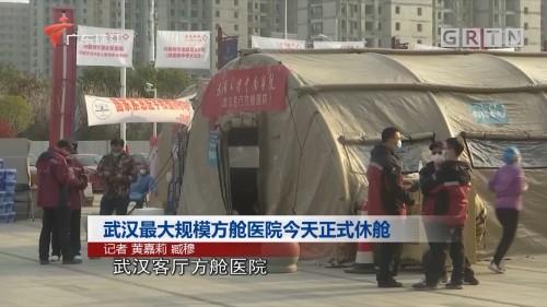 武汉最大规模方舱医院今天正式休舱