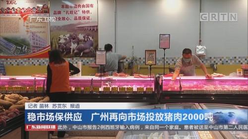 稳市场保供应 广州再向市场投放猪肉2000吨