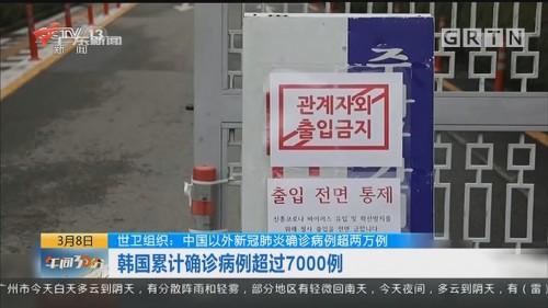 世卫组织:中国以外新冠肺炎确诊病例超两万例 韩国累计确诊病例超过7000例