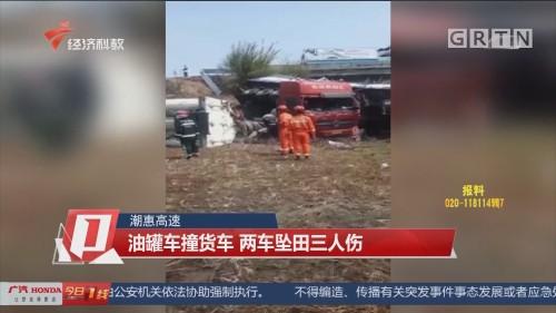 潮惠高速:油罐车撞货车 两车坠田三人伤