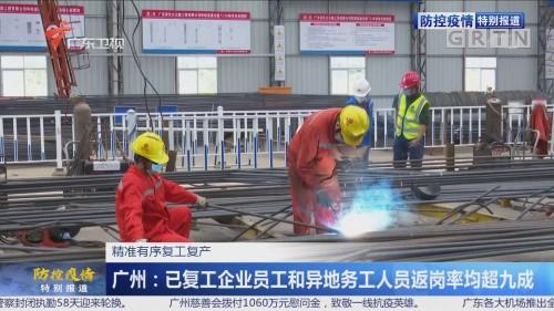广州:已复工企业员工和异地务工人员返岗率均超九成