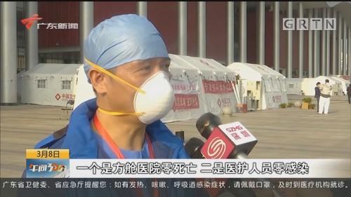 武汉:首批最大规模方舱医院患者清零 今天正式休舱