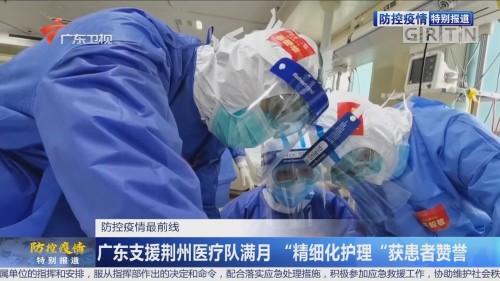 """广东支援荆州医疗队满月 """"精细化护理""""获患者赞誉"""