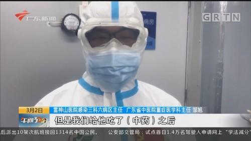 中新社:好消息!6名中医治疗新冠肺炎患者出院了