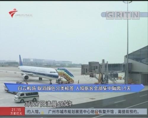 战疫情报战:白云机场:取消颜色分类标签 入境旅客全部集中隔离14天